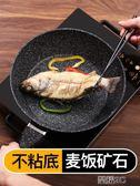 煎鍋 麥飯石平底鍋不粘鍋煎餅通用炸鍋煎蛋鍋小電磁爐燃氣灶適用牛排