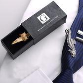 金色領帶夾男士高檔商務職業正裝簡約英倫個性花式領夾禮盒裝 范思蓮恩