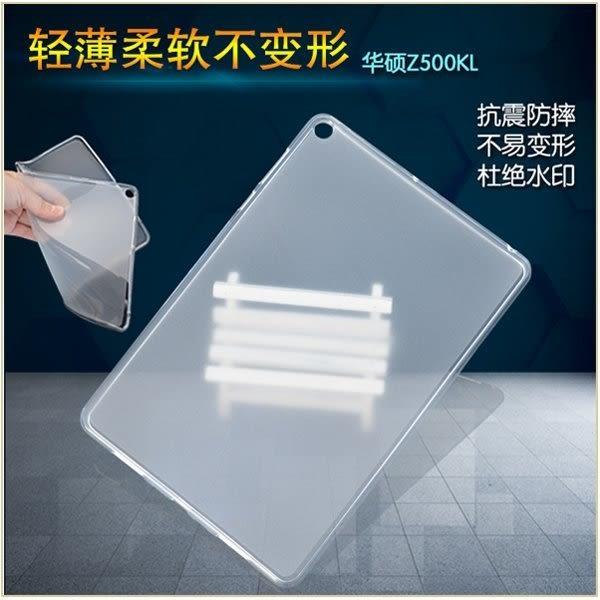 磨砂清水套 ASUS 華碩 ZenPad 3S 10 Z500KL 2017版 保護套 防摔 超薄 透明 清水套 軟殼 全包邊 平板殼