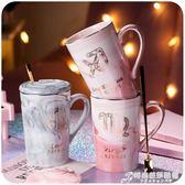 北歐ins星座馬克杯帶蓋勺大容量韓版女學生陶瓷水杯簡約咖啡杯子 時尚芭莎