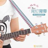 吉他帶21寸尤克里里背帶 23寸烏克麗麗背帶 26寸ukulele背帶