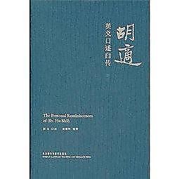 簡體書-十日到貨 R3Y【胡適英文口述自傳】 9787513520386 外語教學與研究出版社 作者:胡適口