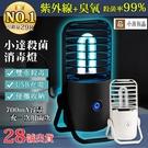【小米有品】小達 紫外線殺菌燈 紫外線高效殺菌 可充電家用辦公/ 居家usb充電