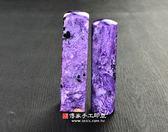 頂級紫龍晶第一批料(二)臍帶印章《全手工噴砂》六分正常高度,單章。全配包裝。傳家手工印章