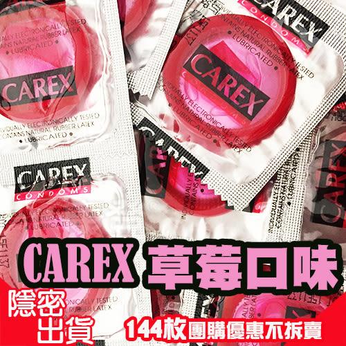 康登 Carex康樂 草莓口味 彩色保險套 (144入散裝)家庭號