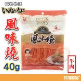 津月風味燒 貓用牛肉 40g/貓零食【寶羅寵品】