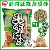 *KING WANG*日本IRIS《靜岡縣產綠茶貓砂OCN-70N》7L