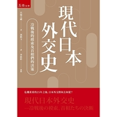 現代日本外交史(冷戰後的摸索及首相們的決斷)