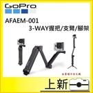 GoPro AFAEM-001 (59) 三合一多功能固定支架 三向 手持桿《台南/上新/原廠公司貨》