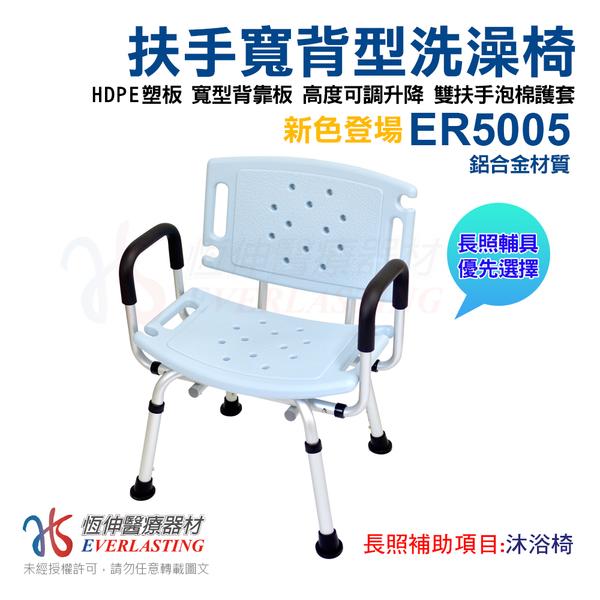 [新色登場]免運 恆伸醫療器材ER-5005 天空藍巧浴椅 鋁合金洗澡椅/沐浴椅(扶手可拆)/贈洗頭帽