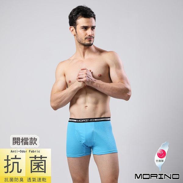 《MORINO摩力諾》3D立體囊袋抗菌防臭速乾平口褲-水藍色