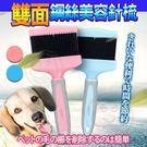 【培菓平價寵物網】DYY》寵物雙面不鏽鋼絲美容針梳-L號(2色可選)