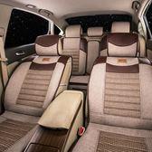 汽車坐墊四季座墊適用于哈弗奇瑞大眾本田起亞豐田別克日產福特等  9號潮人館