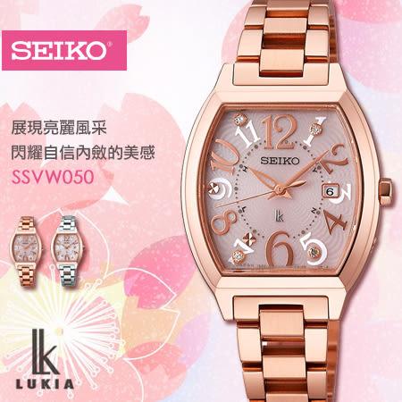 SEIKO 精工錶 LUKIA 太陽能電波錶 晶鑽/藍寶石水晶/日本製/SSVW050 現貨+排單!