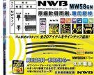 ✚久大電池❚ 日本 NWB 三節式軟骨雨刷 雨刷膠條 MW45GN MW-45GN MW45 膠條 18吋  450mm