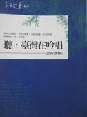 【書寶二手書T8/文學_OOY】聽,臺灣在吟唱-詩的禮物1_李敏勇