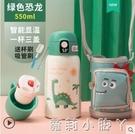 智能兒童保溫杯帶吸管幼兒園小學生水杯子不銹鋼防摔便攜寶寶水壺 蘿莉新品