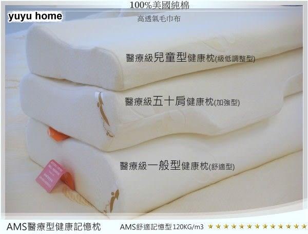 AMS醫療型記憶枕(五十肩型) (三點支撐) 尺寸:58*32*11/9cm(1.8kg)  頂級回饋專屬-御元居家