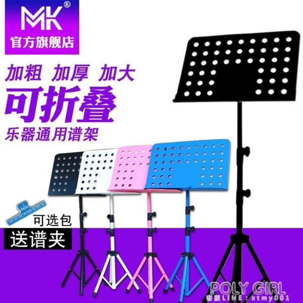 MK樂譜架可摺疊升降架子鼓兒童曲譜架吉他譜臺家用古箏歌譜架子 ATF 夏季狂歡