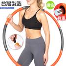 台灣製 加重2.2KG呼拉圈.直徑100CM負重健身圈組裝健身環.兒童成人運動健身器材.推薦哪裡買ptt