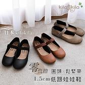 BONJOUR日本kilakila零負擔圓頭鬆緊帶1.5cm低跟娃娃鞋【Z610919】(3色)