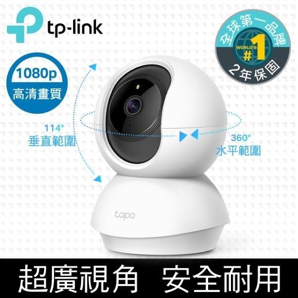 【南紡購物中心】TP-Link Tapo C200 wifi無線智慧可旋轉高清網路攝影機監視器IP CAM