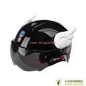 兒童機車單車安全帽頭盔車頭盔男孩夏季中大童可愛3-12摩托車女童安全帽個性半盔【小玉米】