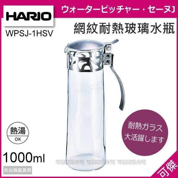 日本 HARIO WPSJ-1HSV 網紋耐熱玻璃冷水壺 直立式 1000ml 大容量 冷.熱飲皆可 可傑