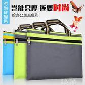 公事包帆布文件袋a4商務辦公資料袋防水會議公文袋女士手提包 生活優品