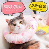 寵物項圈 伊麗莎白圈 貓項圈貓脖圈伊利沙白圈軟布 貓咪寵物頭套防舔恥辱圈 創想數位