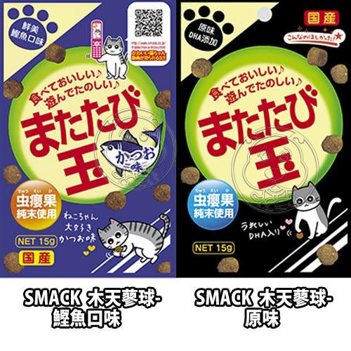 【zoo寵物商城 】日本SMACK》貓用木天蓼球系列15g*10包
