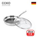 CCKO 不銹鋼不沾鍋煎鍋平底鍋(附蓋2...