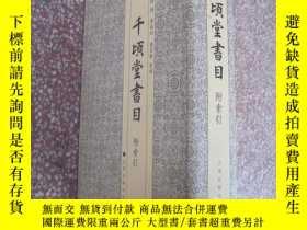 二手書博民逛書店罕見千傾堂書目(附索引)17146 清(黃虞稷) 上海古籍出版社