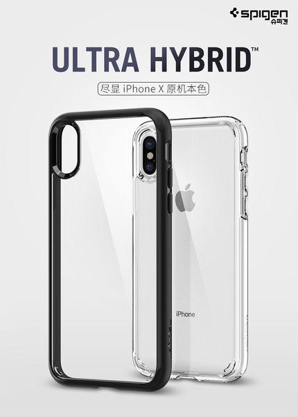 【世明國際】SPIGEN 軍規防撞 iPhone X Ultra Hybrid 保護殼 手機殼 韓國 SGP 透明背蓋