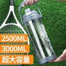 超大容量太空杯便攜水杯塑料運動戶外水壺水瓶大號泡茶杯子3000ml