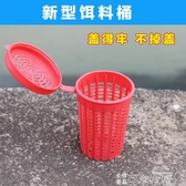 餌料杯魚餌盒蝦籠漁網誘餌桶新熟料誘餌盒誘餌球餌料盒餌杯帶蓋子 DF-可卡衣櫃