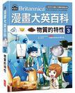 漫畫大英百科【物理化學3】:物質的特性...
