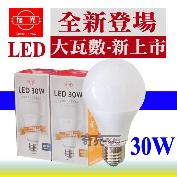 下殺特惠 旭光 30W 大瓦數 LED燈泡 省電燈泡 E27燈泡 CNS全周光 全電壓 含稅【奇亮科技】