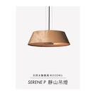 吊燈 木燈【MOODMU SERENE P 靜山 】造型燈飾 設計燈具 原木燈具
