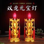 電蠟燭台雙龍元寶燈關公財神爺供佛燈家用插電佛前燭台長明燈