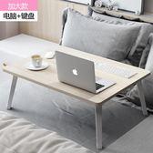 筆電桌床上加大號筆記本電腦桌子可放鍵盤摺疊多功能宿舍懶人用小書桌WY