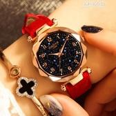 女士手錶防水時尚新款網紅抖音星空潮流韓版簡約休閒大氣學生 朵拉朵