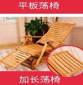家用竹躺椅摺疊搖搖椅成人逍遙椅陽台休閒涼椅老人午休靠背椅實木WD 至簡元素