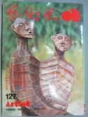【書寶二手書T4/雜誌期刊_MAD】藝術家_127期_寫實主義繪畫專輯