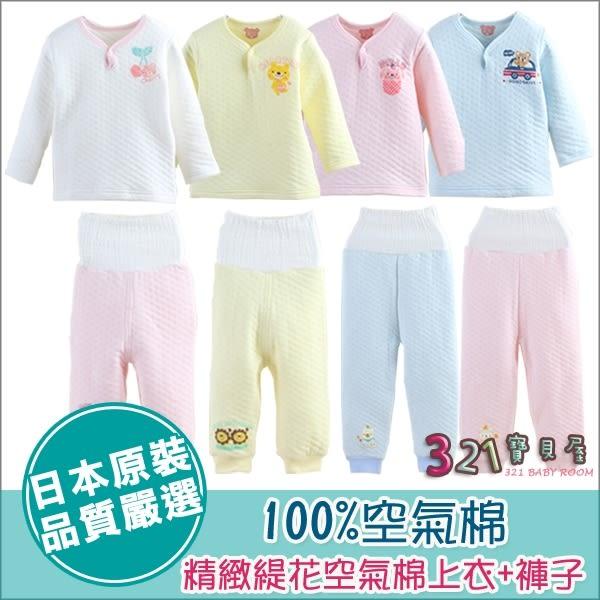 純棉包屁衣童裝日本提花空氣棉上衣+高腰童褲護肚褲子2件組-321寶貝屋