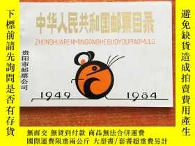二手書博民逛書店罕見中華人民共和國郵票目錄(1949-1984)Y10729 貴