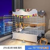 大號兔籠子家用室內雙層兔子窩防噴尿寵物別墅【宅貓醬】