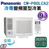【信源電器】9坪~【Panasonic國際牌冷專變頻窗型冷氣(左吹)】CW-P60LCA2