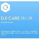 DJI 大疆 FPV 穿越機 Care 隨心換(1年版)