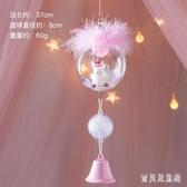風鈴掛飾 創意女生禮物少女小清新森系冥想夢幻鈴鐺掛件 YN52『寶貝兒童裝』
